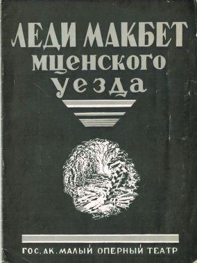 lady-macbeth of Mtsensk District